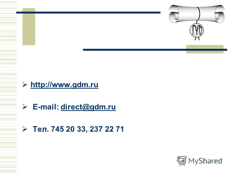 http://www.gdm.ru E-mail: direct@gdm.rudirect@gdm.ru Тел. 745 20 33, 237 22 71