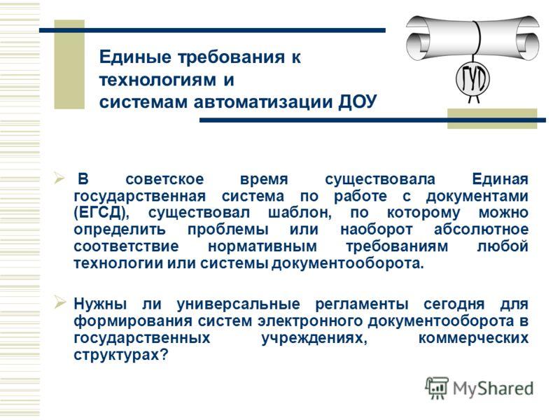 В советское время существовала Единая государственная система по работе с документами (ЕГСД), существовал шаблон, по которому можно определить проблемы или наоборот абсолютное соответствие нормативным требованиям любой технологии или системы документ