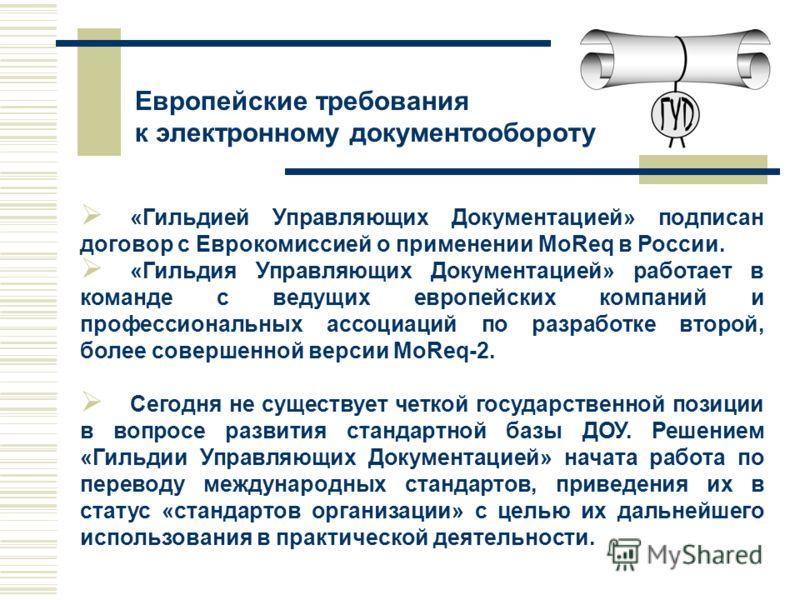 «Гильдией Управляющих Документацией» подписан договор с Еврокомиссией о применении MoReq в России. «Гильдия Управляющих Документацией» работает в команде с ведущих европейских компаний и профессиональных ассоциаций по разработке второй, более соверше
