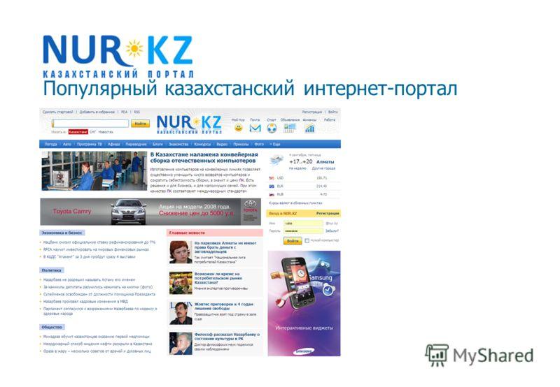 Популярный казахстанский интернет-портал