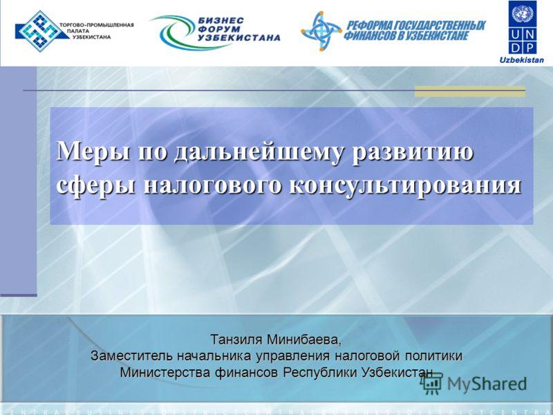 Меры по дальнейшему развитию сферы налогового консультирования Танзиля Минибаева, Заместитель начальника управления налоговой политики Министерства финансов Республики Узбекистан
