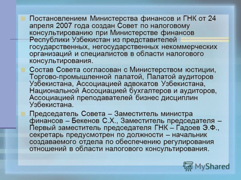 Постановлением Постановлением Министерства финансов и ГНК от 24 апреля 2007 года создан Совет по налоговому консультированию при Министерстве финансов Республики Узбекистан из представителей государственных, негосударственных некоммерческих организац