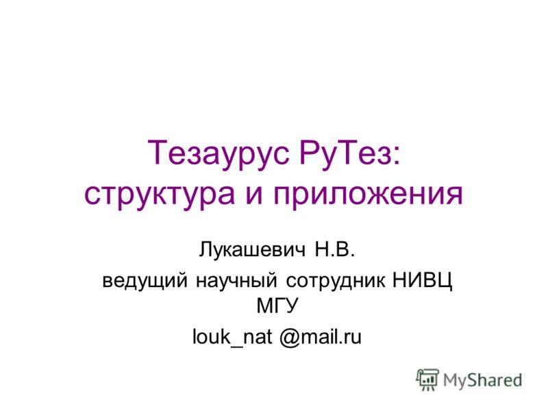 Тезаурус РуТез: структура и приложения Лукашевич Н.В. ведущий научный сотрудник НИВЦ МГУ louk_nat @mail.ru