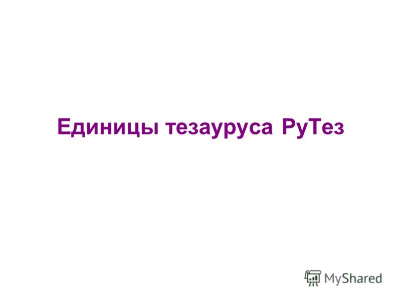 Единицы тезауруса РуТез
