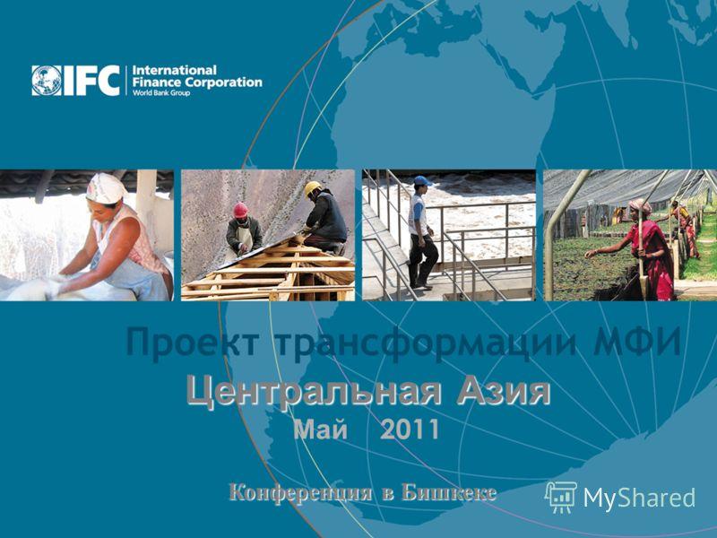 Конференция в Бишкеке Центральная Азия Проект трансформации МФИ Центральная Азия Май 2011