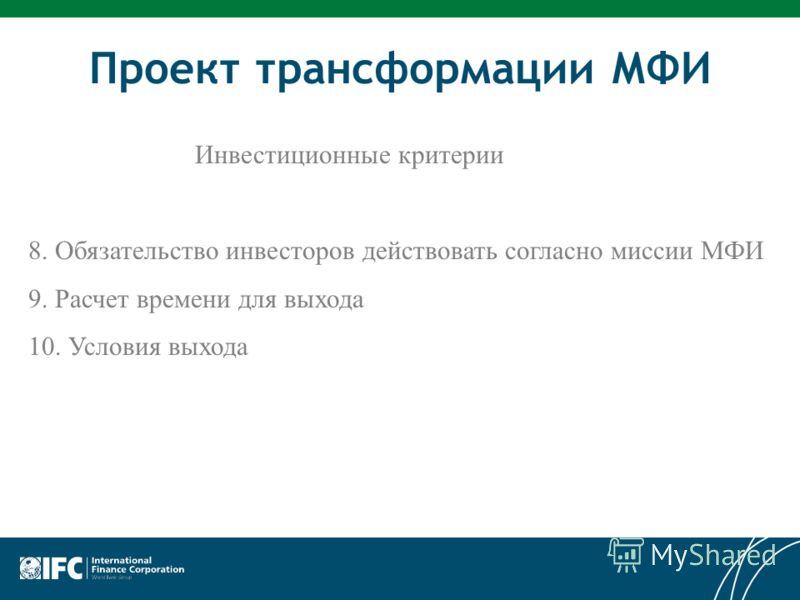 Проект трансформации МФИ Инвестиционные критерии 8. Обязательство инвесторов действовать согласно миссии МФИ 9. Расчет времени для выхода 10. Условия выхода
