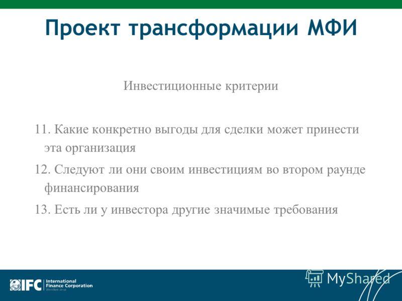 Проект трансформации МФИ Инвестиционные критерии 11. Какие конкретно выгоды для сделки может принести эта организация 12. Следуют ли они своим инвестициям во втором раунде финансирования 13. Есть ли у инвестора другие значимые требования