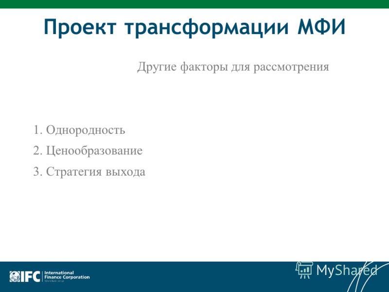 Проект трансформации МФИ Другие факторы для рассмотрения 1. Однородность 2. Ценообразование 3. Стратегия выхода