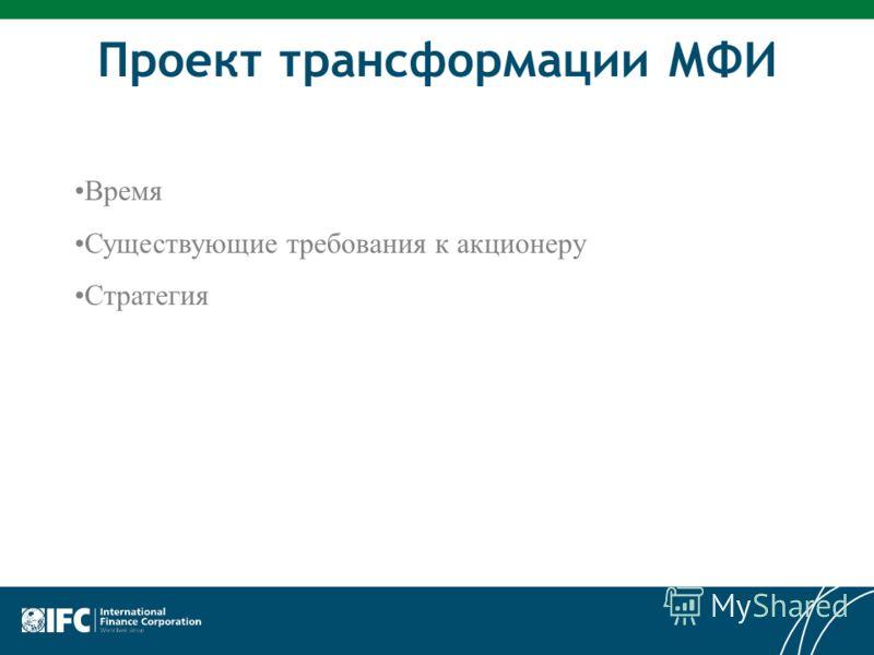 Проект трансформации МФИ Время Существующие требования к акционеру Стратегия