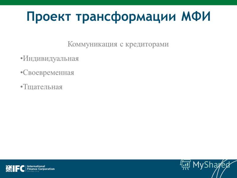Проект трансформации МФИ Коммуникация с кредиторами Индивидуальная Своевременная Тщательная