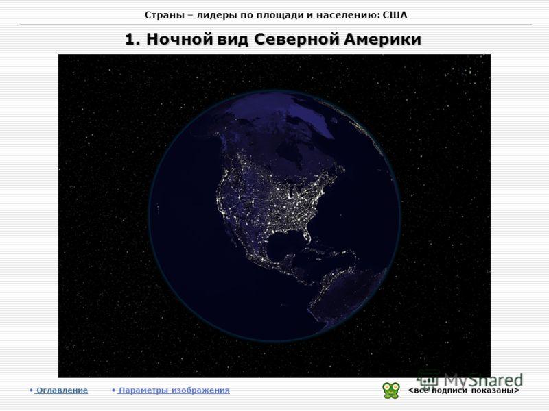 Страны – лидеры по площади и населению: США 1. Ночной вид Северной Америки Оглавление Оглавление Параметры изображения