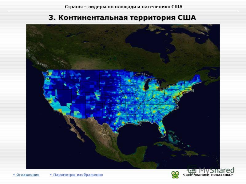 Страны – лидеры по площади и населению: США 3. Континентальная территория США Оглавление Оглавление Параметры изображения