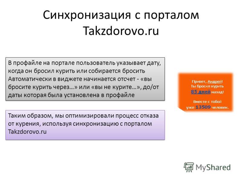 Синхронизация с порталом Takzdorovo.ru Таким образом, мы оптимизировали процесс отказа от курения, используя синхронизацию с порталом Takzdorovo.ru В профайле на портале пользователь указывает дату, когда он бросил курить или собирается бросить Автом