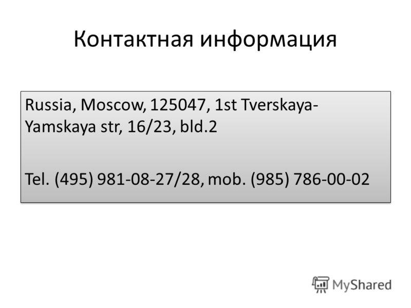Контактная информация Russia, Moscow, 125047, 1st Tverskaya- Yamskaya str, 16/23, bld.2 Tel. (495) 981-08-27/28, mob. (985) 786-00-02 Russia, Moscow, 125047, 1st Tverskaya- Yamskaya str, 16/23, bld.2 Tel. (495) 981-08-27/28, mob. (985) 786-00-02