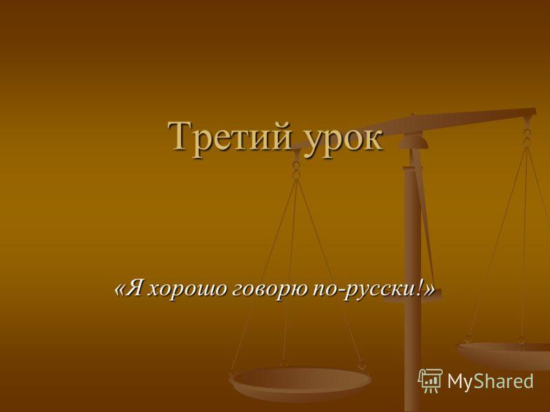Третий урок «Я хорошо говорю по-русски!»