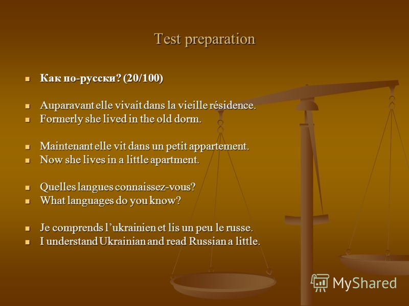 Test preparation Как по-русски? (20/100) Как по-русски? (20/100) Auparavant elle vivait dans la vieille résidence. Auparavant elle vivait dans la vieille résidence. Formerly she lived in the old dorm. Formerly she lived in the old dorm. Maintenant el