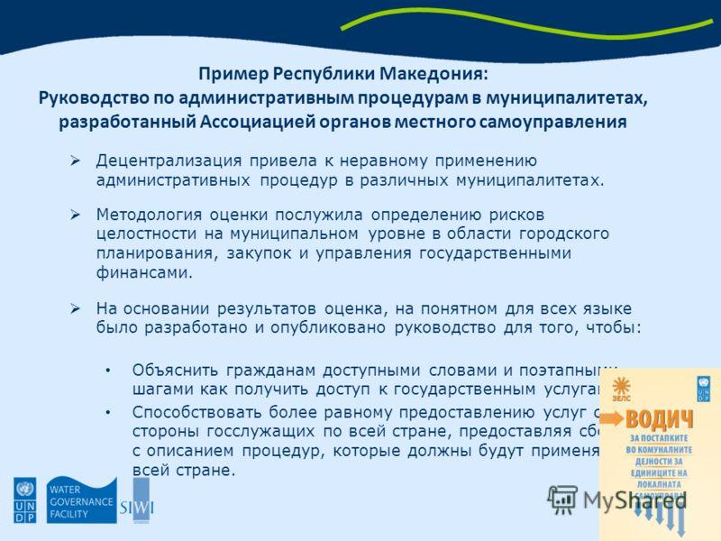Пример Республики Македония: Руководство по административным процедурам в муниципалитетах, разработанный Ассоциацией органов местного самоуправления Децентрализация привела к неравному применению административных процедур в различных муниципалитетах.