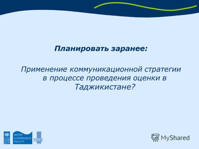 Планировать заранее: Применение коммуникационной стратегии в процессе проведения оценки в Таджикистане?