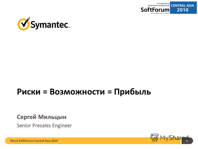 Mont SoftForum Central Asia 2010 1 Риски = Возможности = Прибыль Сергей Мильцын Senior Presales Engineer