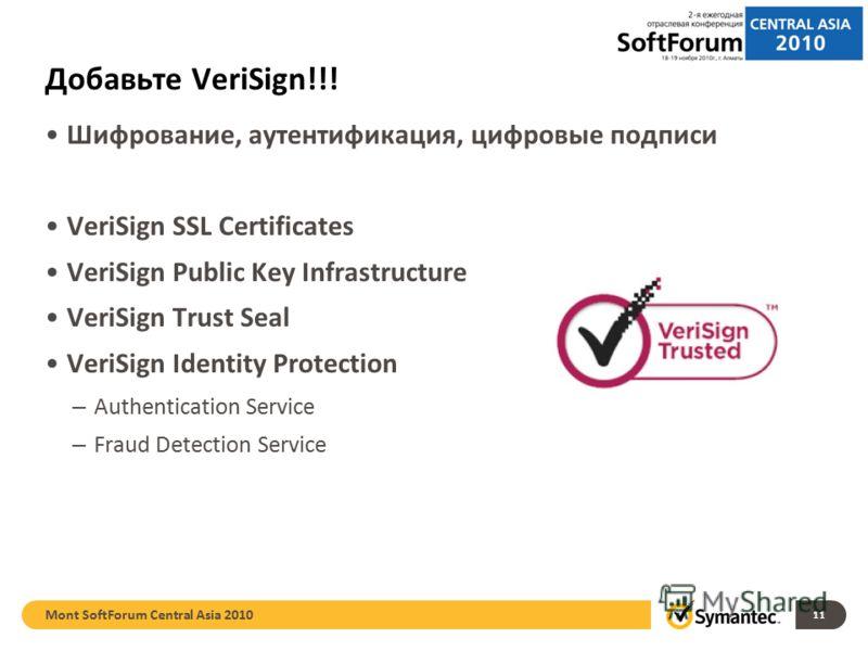 Добавьте VeriSign!!! Шифрование, аутентификация, цифровые подписи VeriSign SSL Certificates VeriSign Public Key Infrastructure VeriSign Trust Seal VeriSign Identity Protection – Authentication Service – Fraud Detection Service Mont SoftForum Central