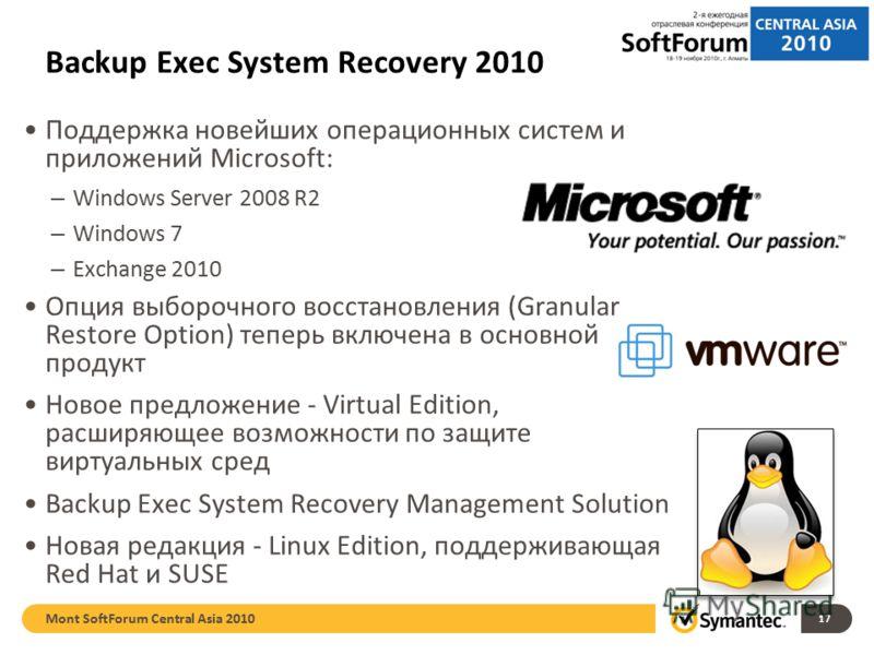 Backup Exec System Recovery 2010 Поддержка новейших операционных систем и приложений Microsoft: – Windows Server 2008 R2 – Windows 7 – Exchange 2010 Опция выборочного восстановления (Granular Restore Option) теперь включена в основной продукт Новое п