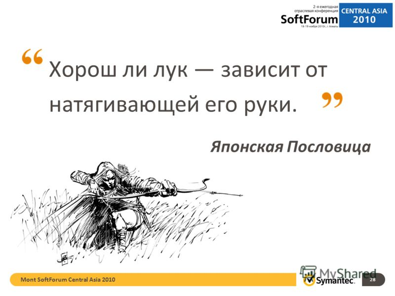Хорош ли лук зависит от натягивающей его руки. Mont SoftForum Central Asia 2010 28 Японская Пословица
