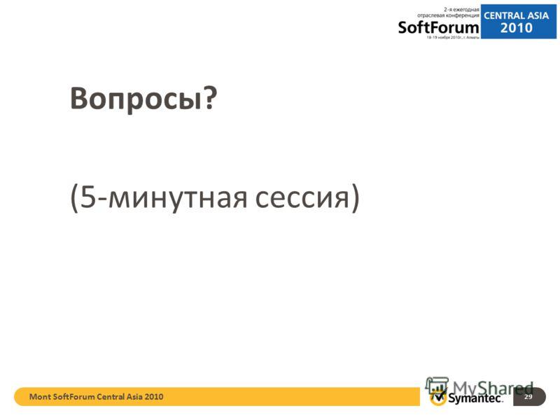 Вопросы? (5-минутная сессия) Mont SoftForum Central Asia 2010 29