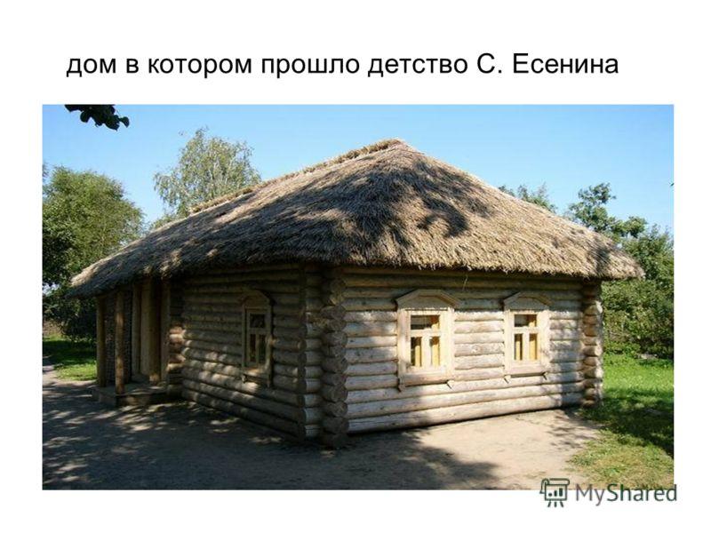 дом в котором прошло детство С. Есенина