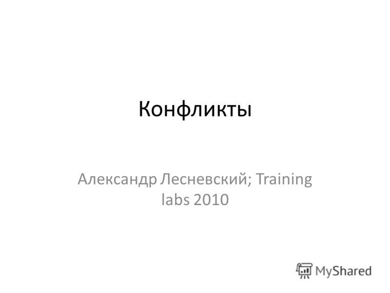Конфликты Александр Лесневский; Training labs 2010