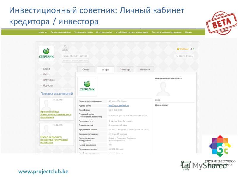Инвестиционный советник: Личный кабинет кредитора / инвестора www.projectclub.kz