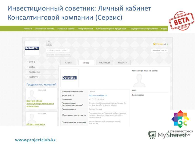 Инвестиционный советник: Личный кабинет Консалтинговой компании (Сервис) www.projectclub.kz