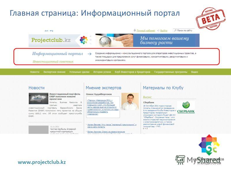 Главная страница: Информационный портал www.projectclub.kz