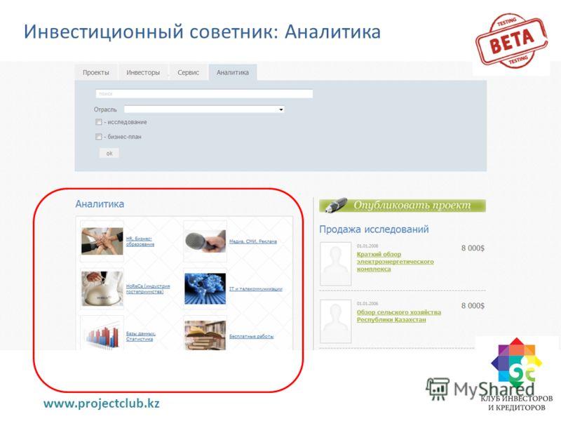 Инвестиционный советник: Аналитика www.projectclub.kz