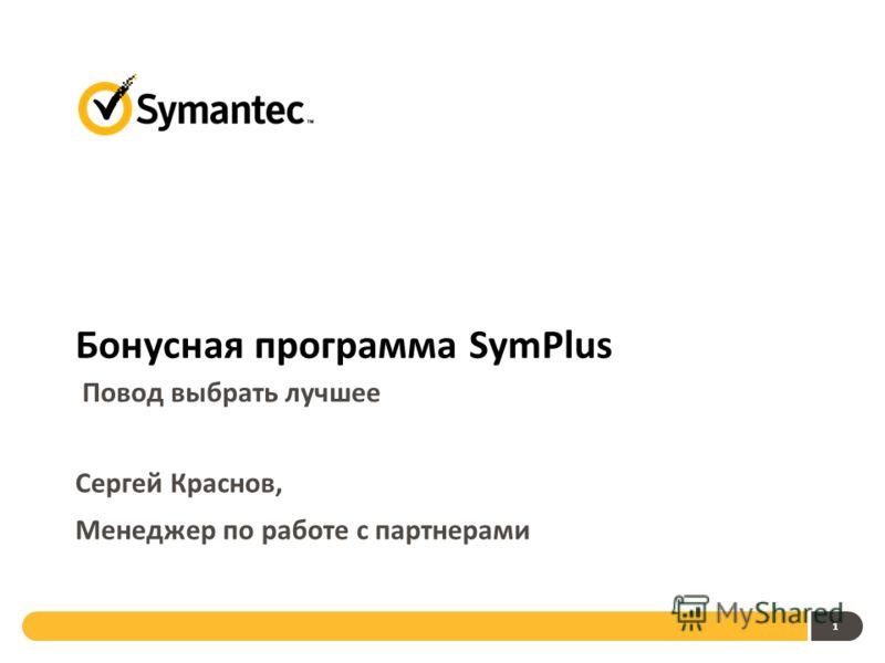 1 Бонусная программа SymPlus Повод выбрать лучшее Сергей Краснов, Менеджер по работе с партнерами