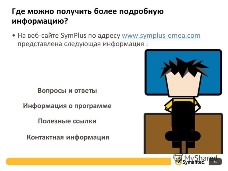 Где можно получить более подробную информацию? На веб-сайте SymPlus по адресу www.symplus-emea.com представлена следующая информация :www.symplus-emea.com Вопросы и ответы Информация о программе Полезные ссылки Контактная информация 21