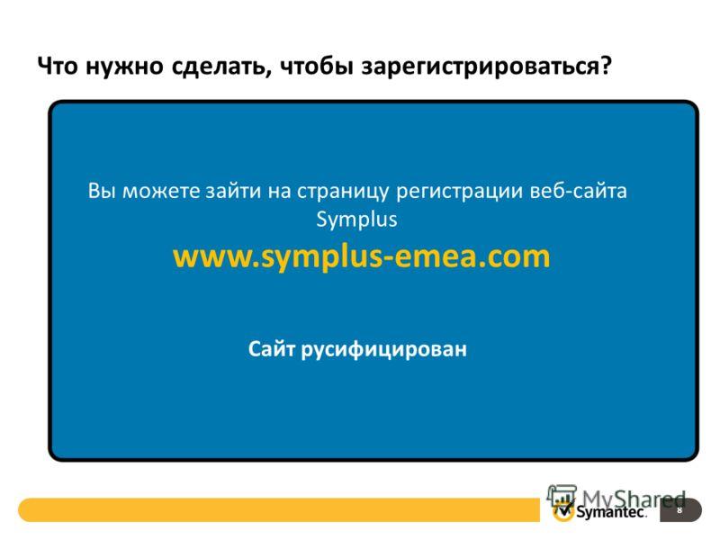 Что нужно сделать, чтобы зарегистрироваться? Вы можете зайти на страницу регистрации веб-сайта Symplus www.symplus-emea.com Сайт русифицирован 8