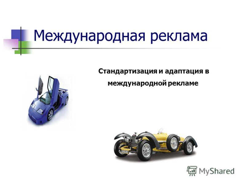 Международная реклама Стандартизация и адаптация в международной рекламе