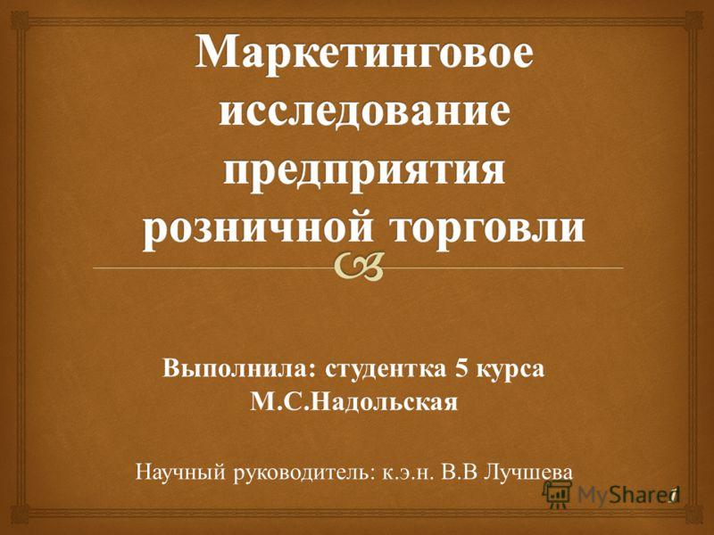 Выполнила : студентка 5 курса М. С. Надольская Научный руководитель : к. э. н. В. В Лучшева 1