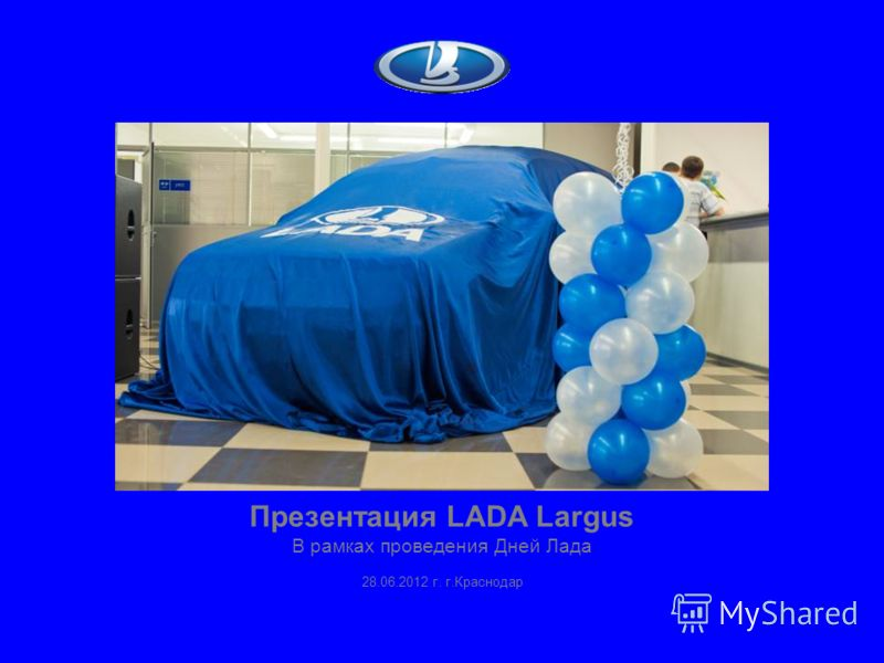 Презентация LADA Largus В рамках проведения Дней Лада 28.06.2012 г. г.Краснодар
