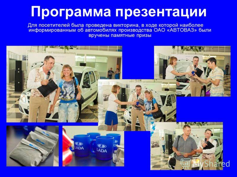 Программа презентации Для посетителей была проведена викторина, в ходе которой наиболее информированным об автомобилях производства ОАО «АВТОВАЗ» были вручены памятные призы