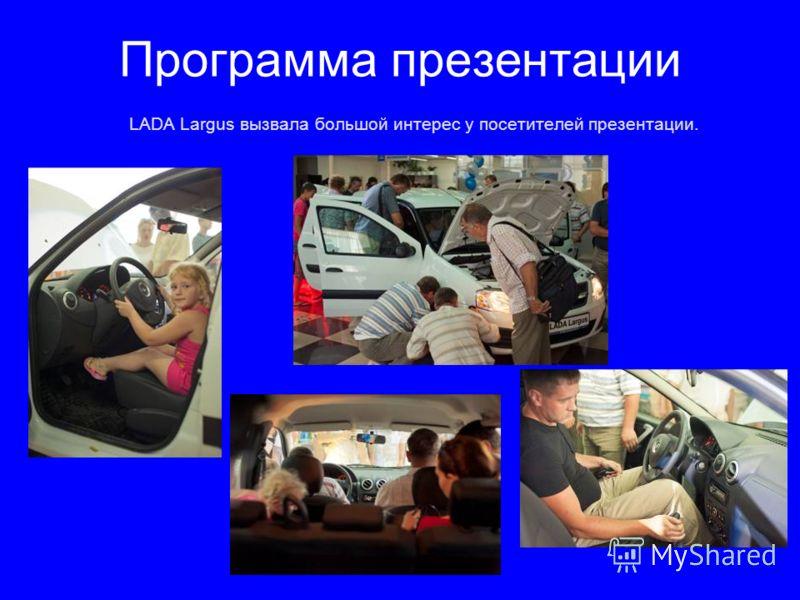Программа презентации LADA Largus вызвала большой интерес у посетителей презентации.