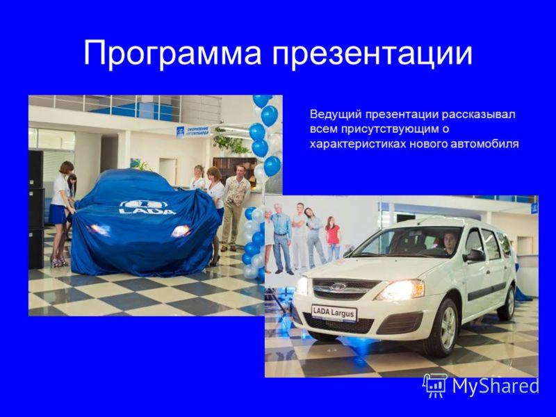 Программа презентации Ведущий презентации рассказывал всем присутствующим о характеристиках нового автомобиля
