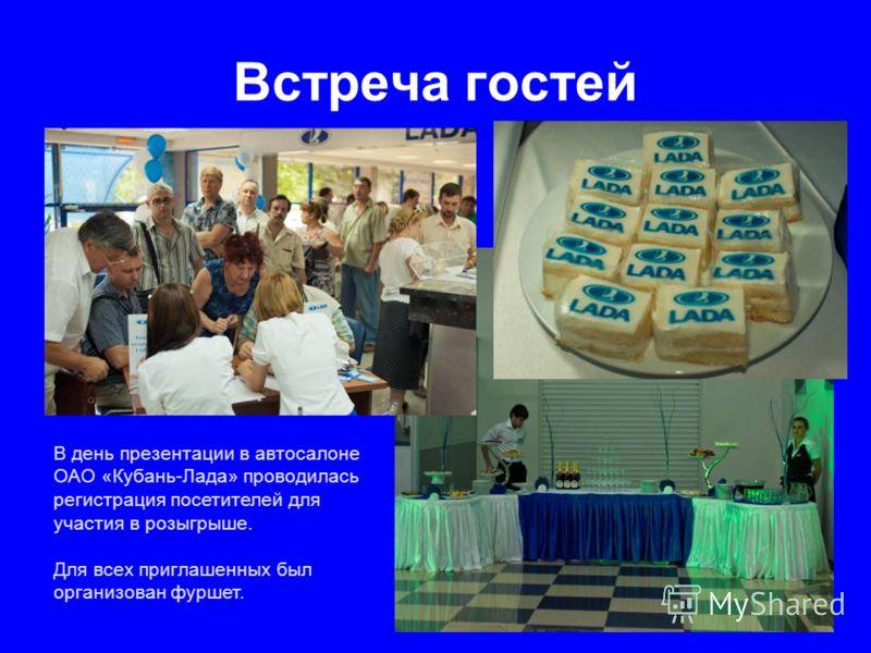 Встреча гостей В день презентации в автосалоне ОАО «Кубань-Лада» проводилась регистрация посетителей для участия в розыгрыше. Для всех приглашенных был организован фуршет.