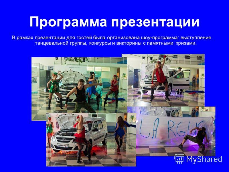 Программа презентации В рамках презентации для гостей была организована шоу-программа: выступление танцевальной группы, конкурсы и викторины с памятными призами.