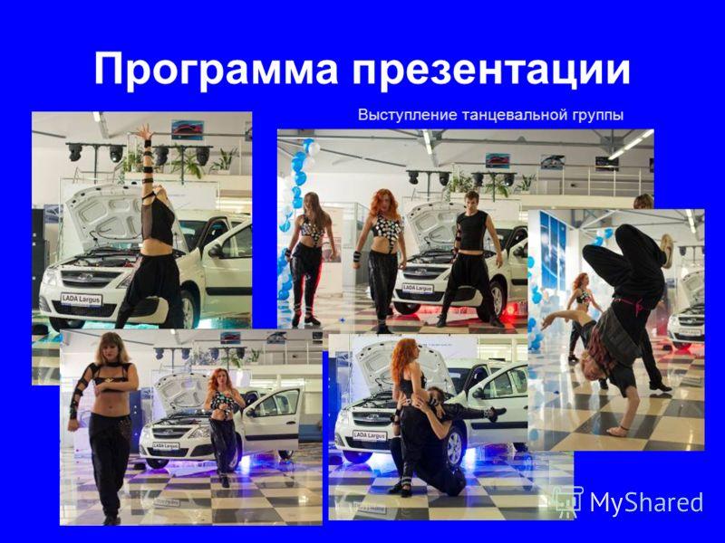 Программа презентации Выступление танцевальной группы