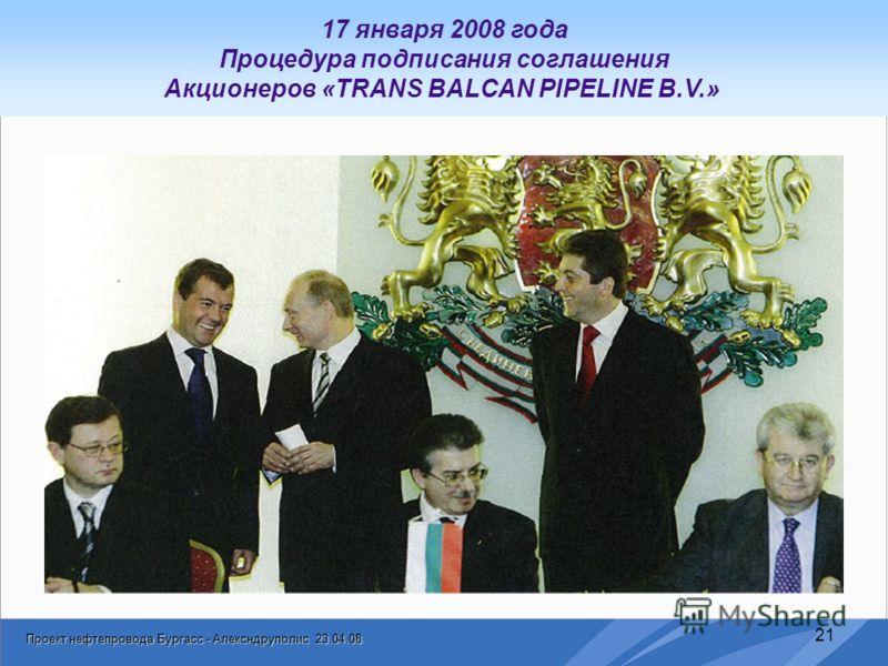 Проект нефтепровода Бургасс - Алексндруполис 23.04.08 21 17 января 2008 года Процедура подписания соглашения Акционеров «TRANS BALCAN PIPELINE B.V.»