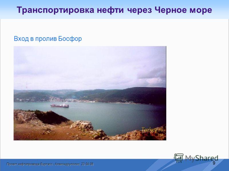 Проект нефтепровода Бургасс - Алексндруполис 23.04.08 9 Вход в пролив Босфор Транспортировка нефти через Черное море