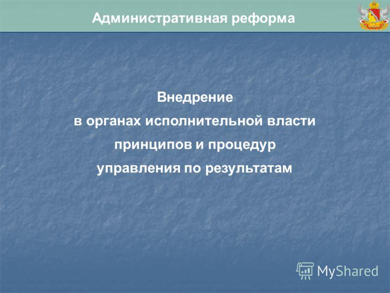 Внедрение в органах исполнительной власти принципов и процедур управления по результатам Административная реформа