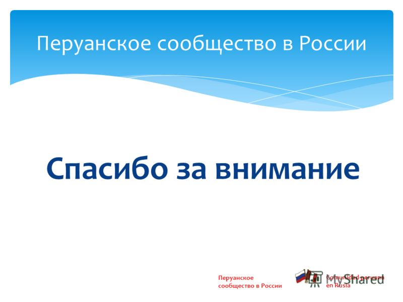 Спасибо за внимание Перуанское сообщество в России Comunidad peruana en Rusia
