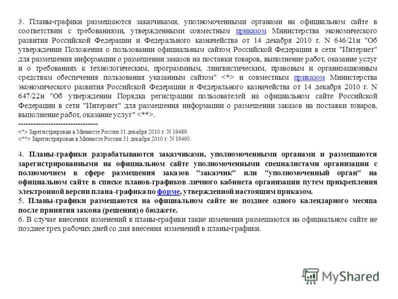 3. Планы-графики размещаются заказчиками, уполномоченными органами на официальном сайте в соответствии с требованиями, утвержденными совместным приказом Министерства экономического развития Российской Федерации и Федерального казначейства от 14 декаб